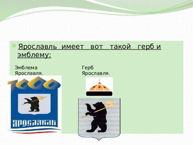 Ярославль имеет вот такой герб и эмблему: