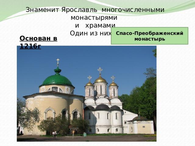Знаменит Ярославль многочисленными монастырями и храмами Один из них …  Спасо-Преображенский монастырь Основан в 1216г