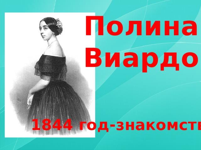 Полина Виардо 1844 год-знакомство