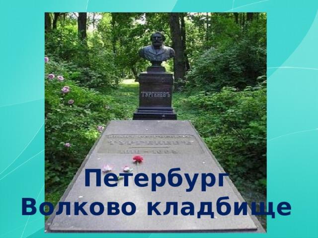 Петербург Волково кладбище