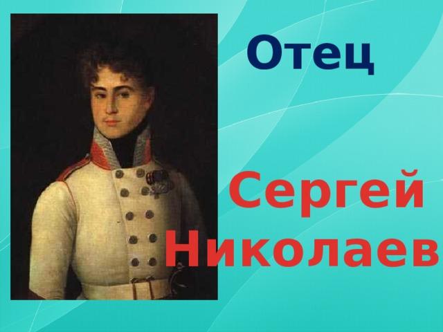 Отец Сергей Николаевич