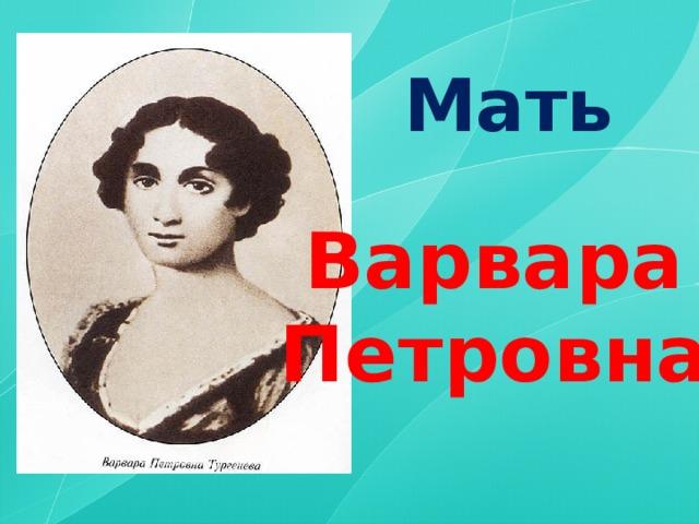 Мать Варвара Петровна