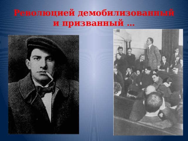Революцией демобилизованный и призванный …