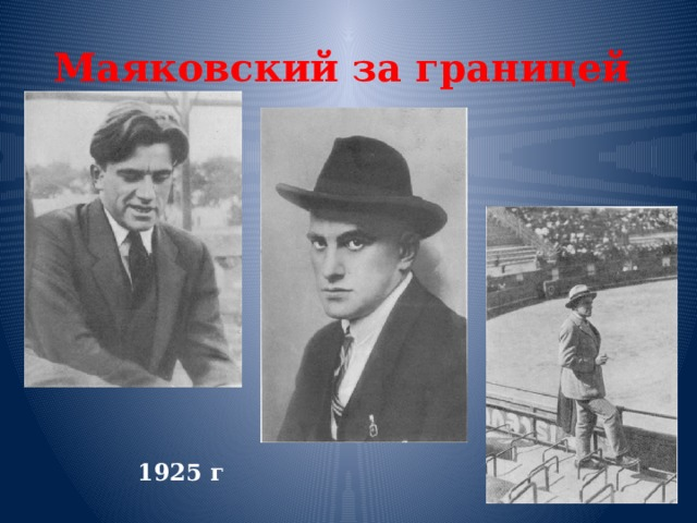 Маяковский за границей  1925 г
