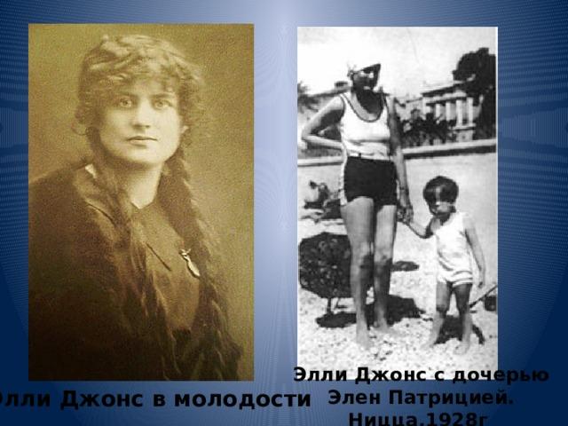 ЭллиДжонсс дочерью Элен Патрицией. Ницца.1928г Элли Джонс в молодости