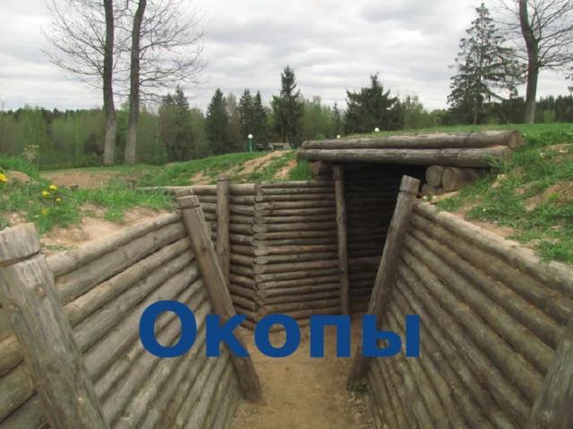 1 этап Окопы