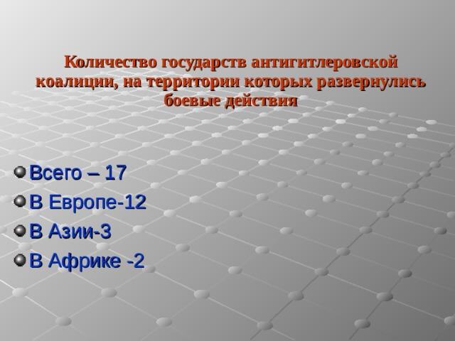 Количество государств антигитлеровской коалиции, на территории которых развернулись боевые действия