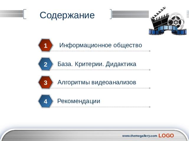 Содержание Информационное общество 1 База. Критерии. Дидактика 2 Алгоритмы видеоанализов 3 Рекомендации 4 www.themegallery.com