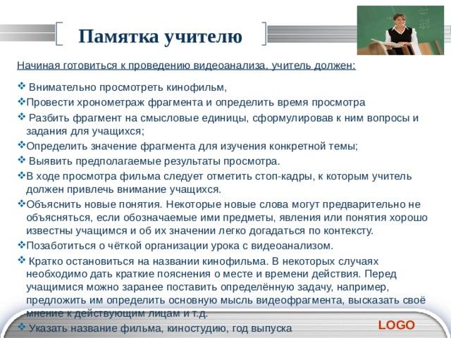 Памятка учителю Начиная готовиться к проведению видеоанализа, учитель должен: