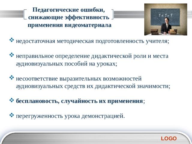 Педагогические ошибки,  снижающие эффективность  применения видеоматериала