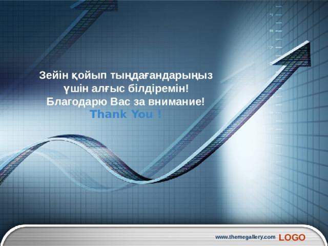 Зейін қойып тыңдағандарыңыз үшін алғыс білдіремін! Благодарю Вас за внимание! Thank You !  www.themegallery.com