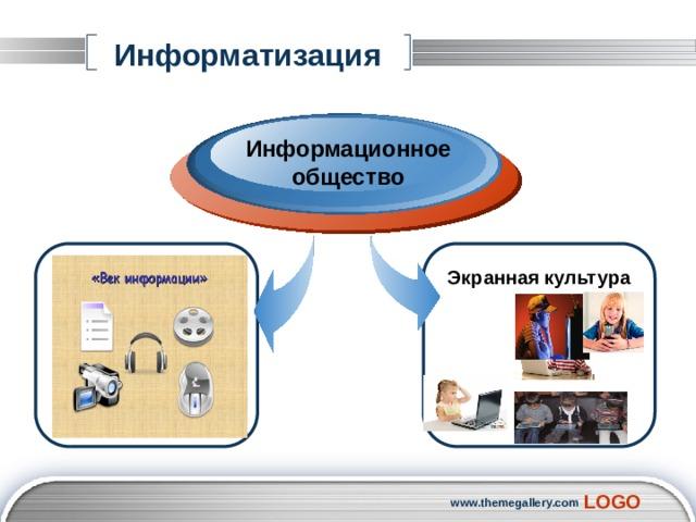 Информатизация Информационное общество Экранная культура www.themegallery.com