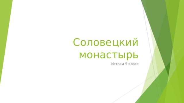 Соловецкий монастырь Истоки 5 класс