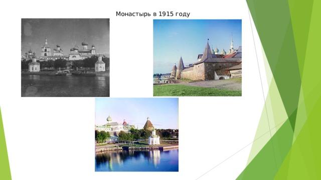 Монастырь в 1915 году