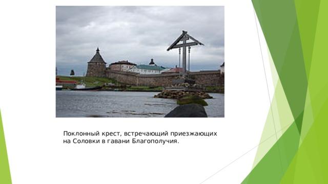 Поклонный крест, встречающий приезжающих на Соловки в гавани Благополучия.