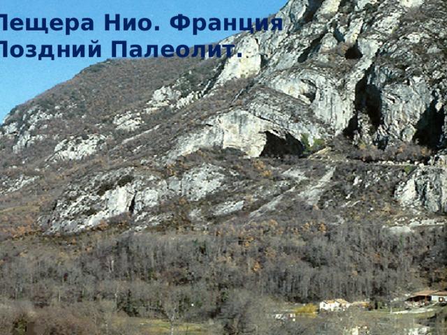 Пещера Нио. Франция Поздний Палеолит.