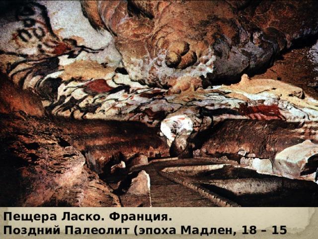 Пещера Ласко. Франция. Поздний Палеолит (эпоха Мадлен, 18 – 15 тыс. л.до н.э.).