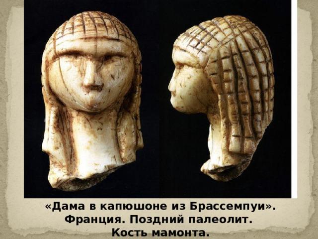 «Дама в капюшоне из Брассемпуи». Франция. Поздний палеолит. Кость мамонта.