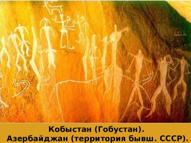 Кобыстан (Гобустан).  Азербайджан (территория бывш. СССР). Мезолит.