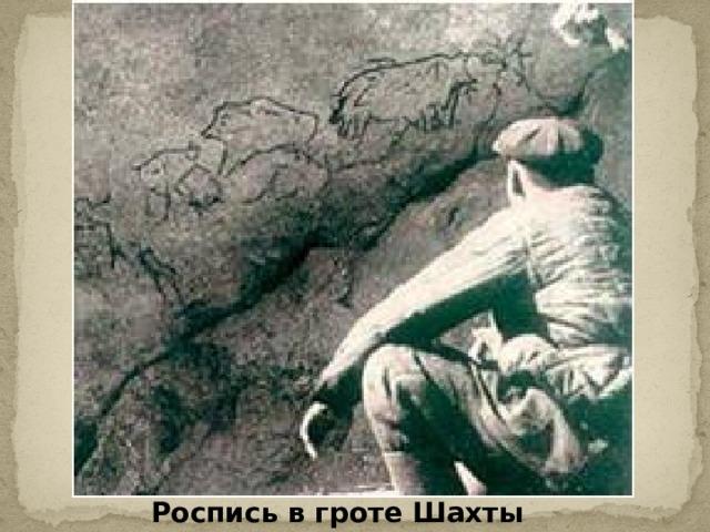 Роспись в гроте Шахты