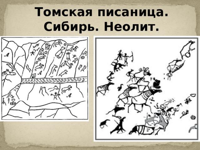 Томская писаница. Сибирь. Неолит.