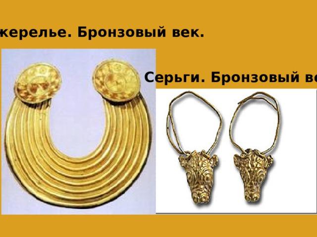 Ожерелье. Бронзовый век. Серьги. Бронзовый век.