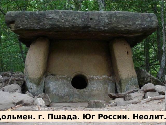Дольмен. г. Пшада. Юг России. Неолит.