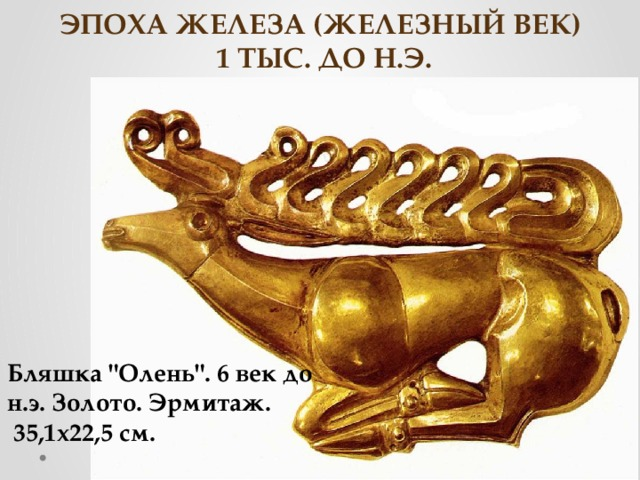Эпоха железа (Железный век)  1 тыс. до н.э. Бляшка