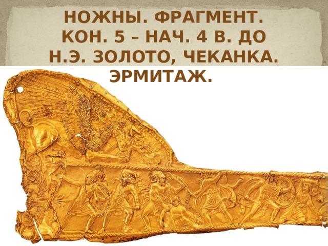 Ножны. Фрагмент. Кон. 5 – нач. 4 в. до н.э. Золото, чеканка. Эрмитаж.