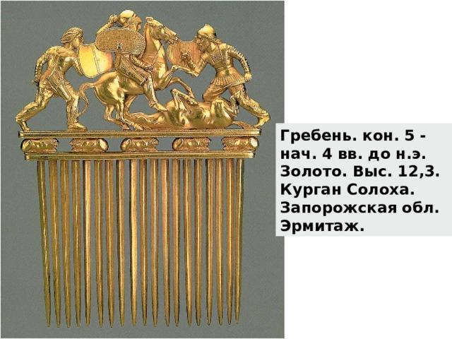 Гребень. кон. 5 - нач. 4 вв. до н.э. Золото. Выс. 12,3. Курган Солоха. Запорожская обл. Эрмитаж.