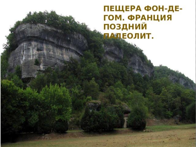 Пещера Фон-де-Гом. Франция Поздний Палеолит.