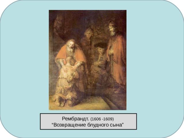 """Рембрандт.  (1606 -1609)  """"Возвращение блудного сына"""""""
