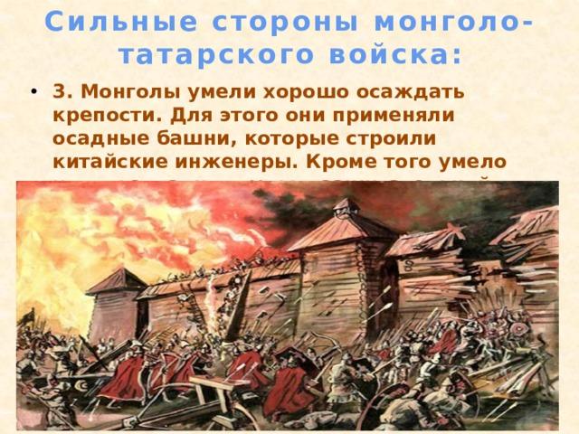 Сильные стороны монголо-татарского войска: