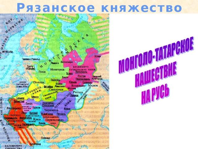 Рязанское княжество