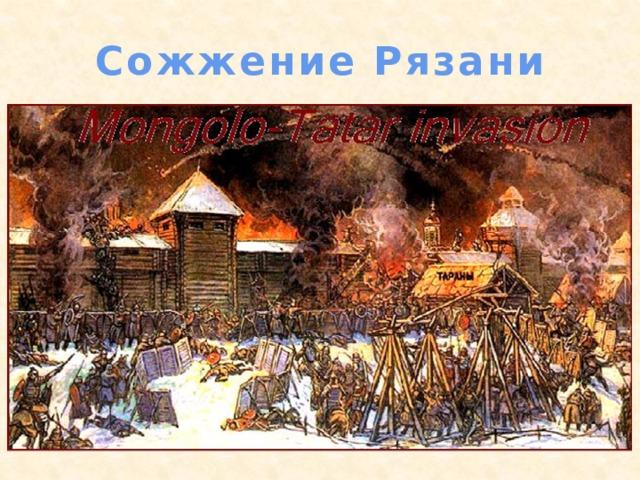 Сожжение Рязани