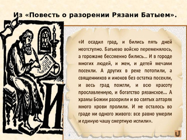 Из «Повесть о разорении Рязани Батыем».