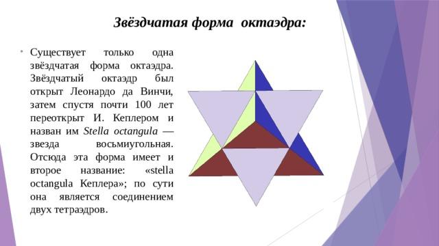 Звёздчатая форма октаэдра: