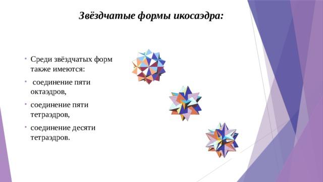 Звёздчатые формы икосаэдра:
