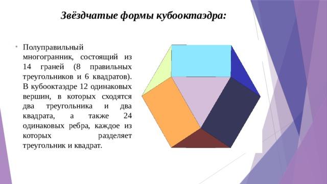 Звёздчатые формы кубооктаэдра: