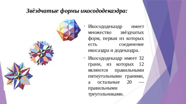 Звёздчатые формы икосододекаэдра: