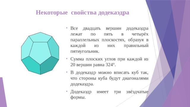 Некоторые свойства додекаэдра