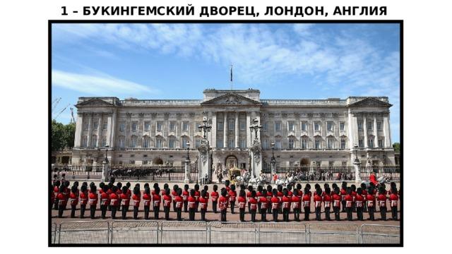 1 – Букингемский дворец, Лондон, Англия