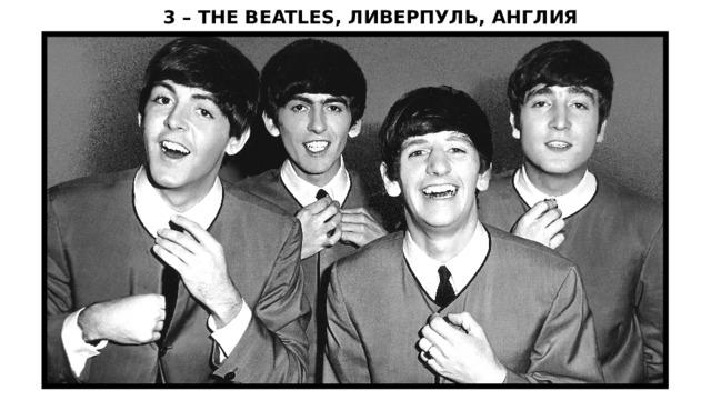 3 – The Beatles, Ливерпуль, Англия