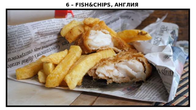 6 – fish&chips, Англия