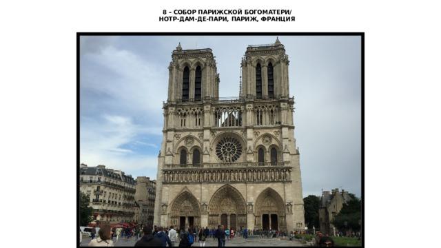 8 – Собор Парижской богоматери/  Нотр-Дам-де-Пари, Париж, Франция