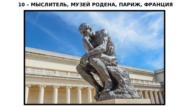 10 – мыслитель, музей Родена, Париж, Франция