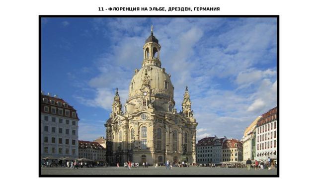 11 - Флоренция на Эльбе, Дрезден, Германия