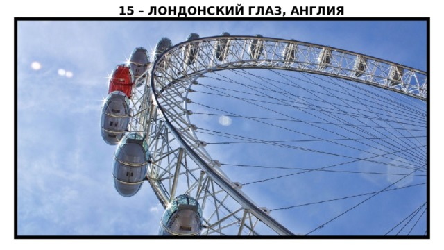 15 – Лондонский глаз, Англия