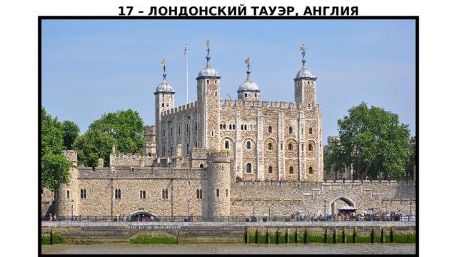 17 – Лондонский Тауэр, Англия