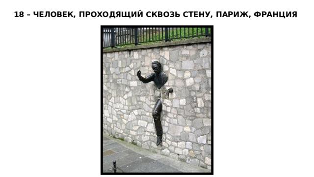 18 – Человек, проходящий сквозь стену, Париж, Франция